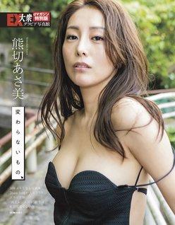 熊切あさ美の特別グラビア16ページがdマガジン限定で読める!の画像