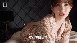小嶋陽菜「セクシーなお気に入りルームウェア」YouTubeで紹介に「興奮して寝付けなさそう…」の声の画像