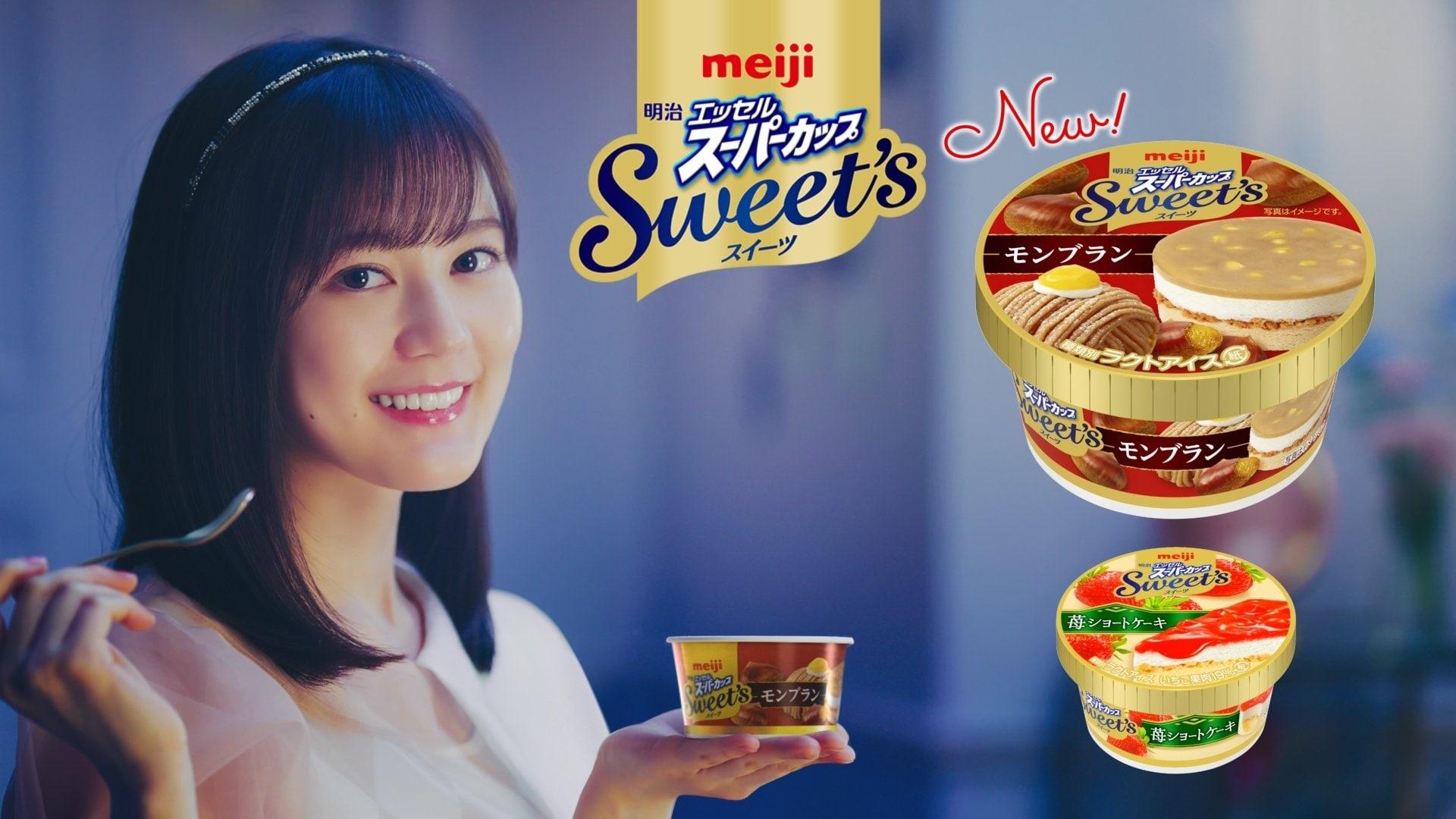 乃木坂46出演「「明治エッセルスーパーカップSweet's」新CMが放送開始!の画像011