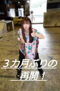 米田みいな「初めてのインラインスケートでなぜかにゃんこスターのモノマネ!?」【写真37枚】【連載】ラストアイドルのすっぴん!vol.21の画像037