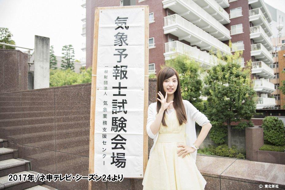 AKB48武藤十夢が「気象予報士」資格試験に合格!の画像001