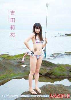 吉田莉桜「圧倒的透明感の美少女」『漫画アクション』表紙巻頭グラビアに登場!【画像5枚】の画像