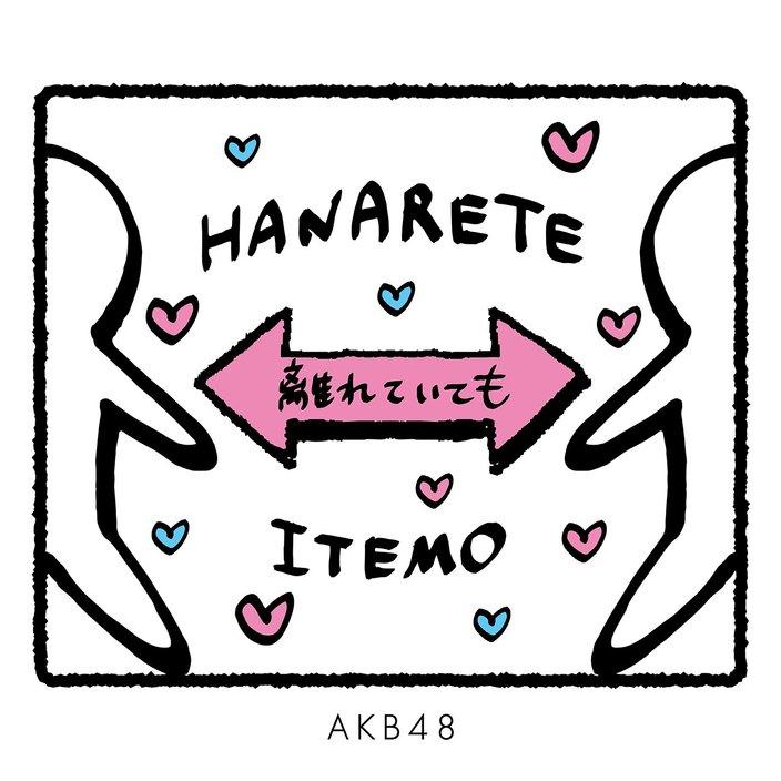 AKB48現役メンバーと卒業生8名が大集結!メッセージソング『離れていても』MVが解禁の画像