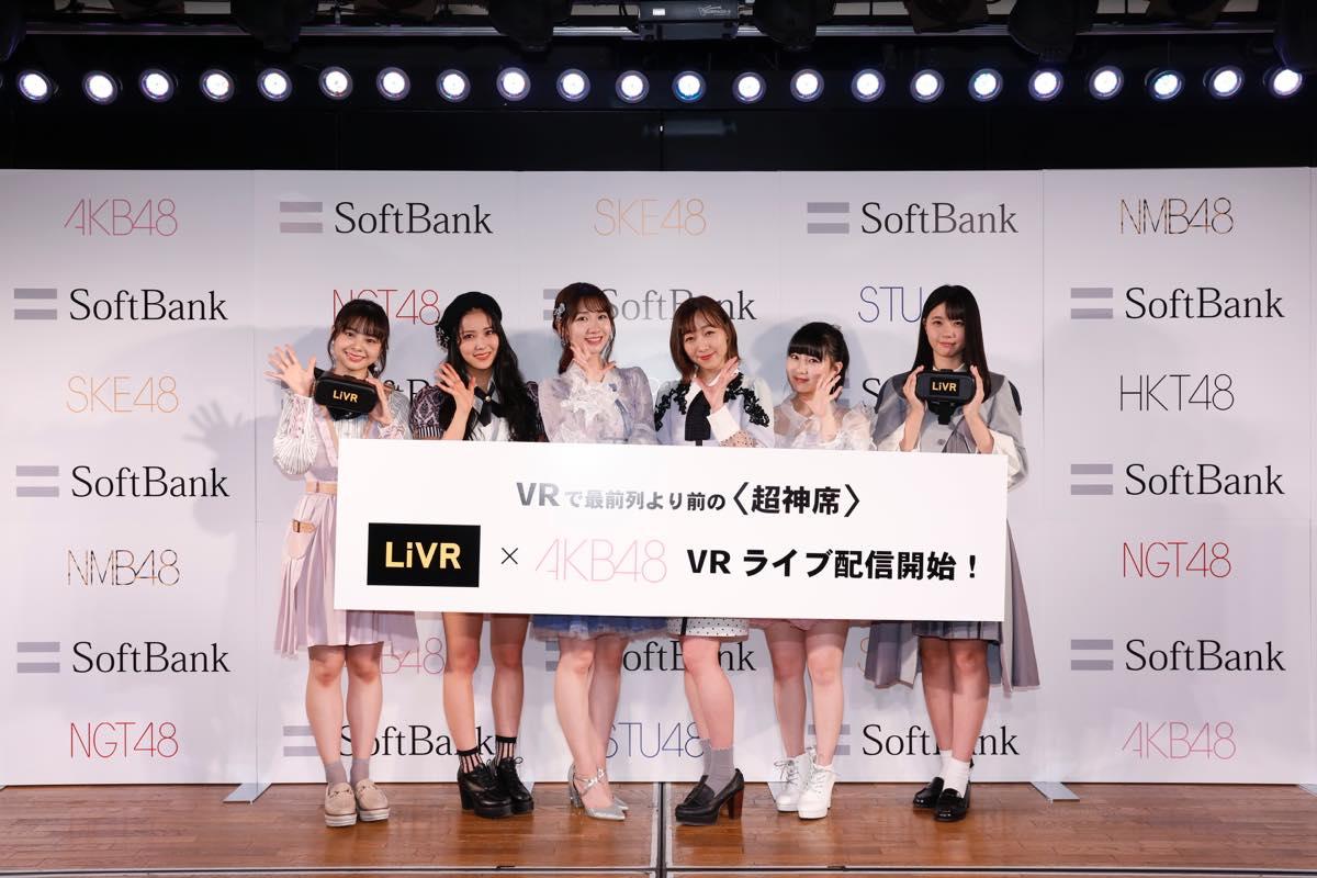 AKB48グループ初、劇場公演のVRライブ配信を「LiVR」で2月3日に提供開始【写真14枚】の画像008