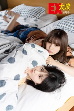 欅坂46小林由依&森田ひかるの本誌未掲載カット7枚を大公開!【EX大衆5月号】の画像