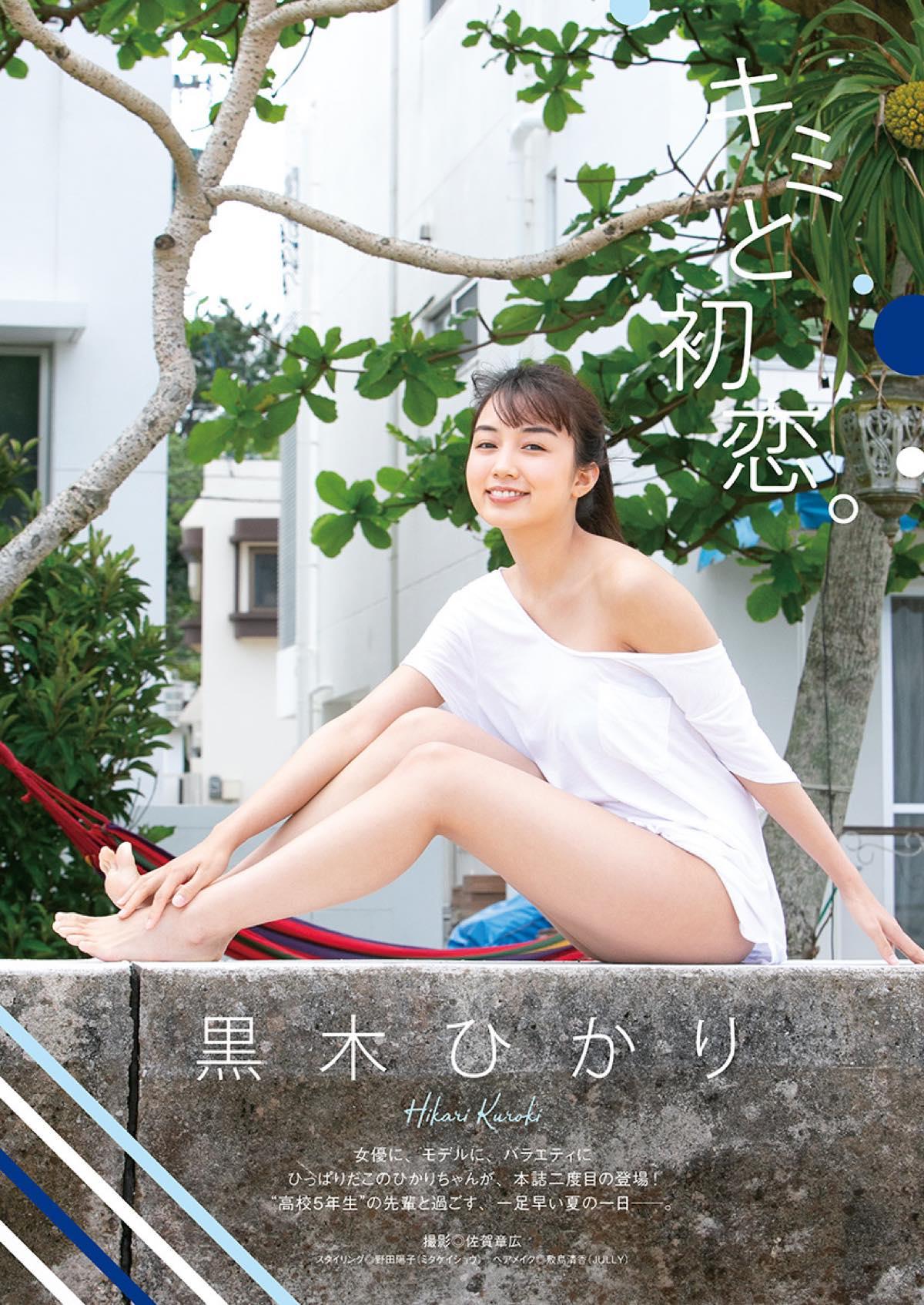 黒木ひかりが『漫画アクション』の表紙巻頭グラビアに登場!の画像004