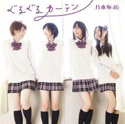 乃木坂46のシングル『ぐるぐるカーテン』
