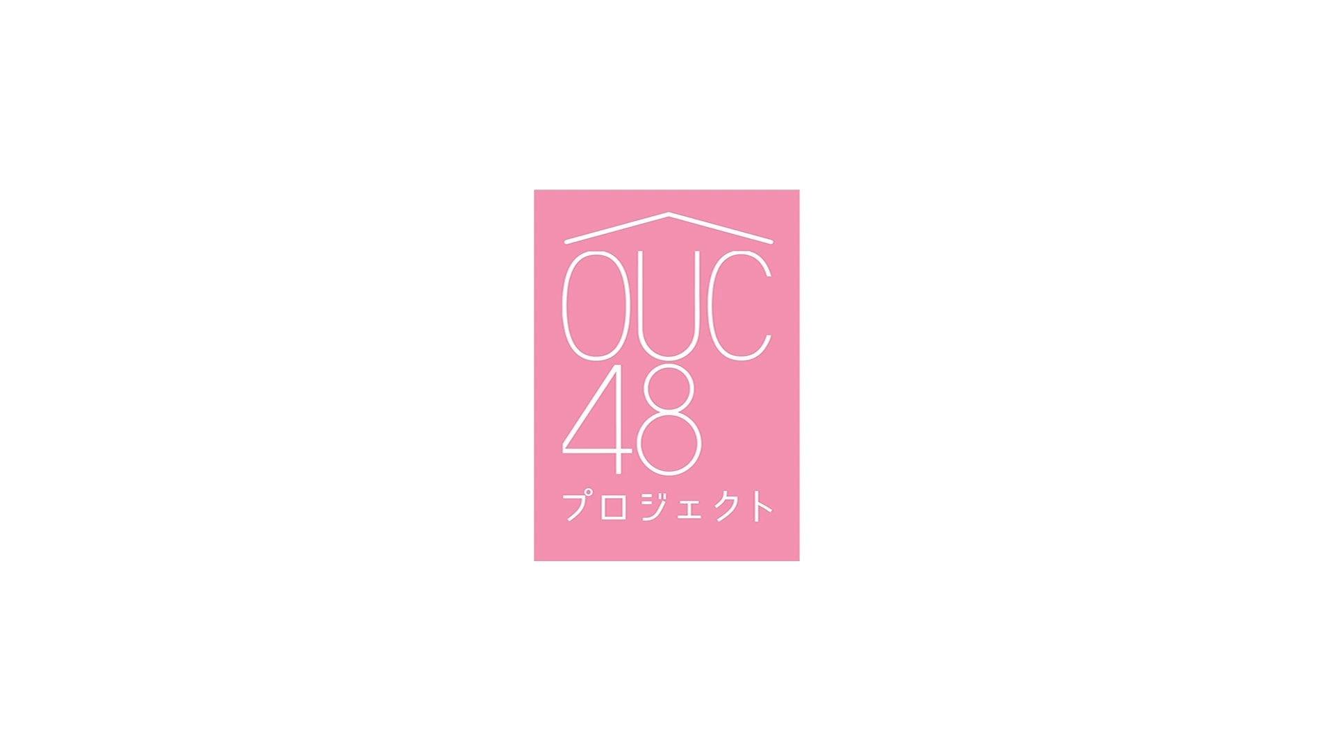 メンバーの自宅での様子が見られる動画公開! AKB48「OUC48プロジェクト」が発足【写真5枚】の画像003