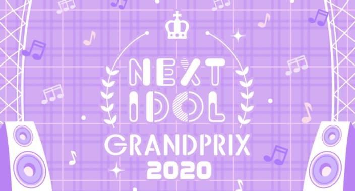 優勝賞金1000万円アイドルコンテスト「NEXT IDOL GRANDPRIX」が2020年も開催決定!!の画像