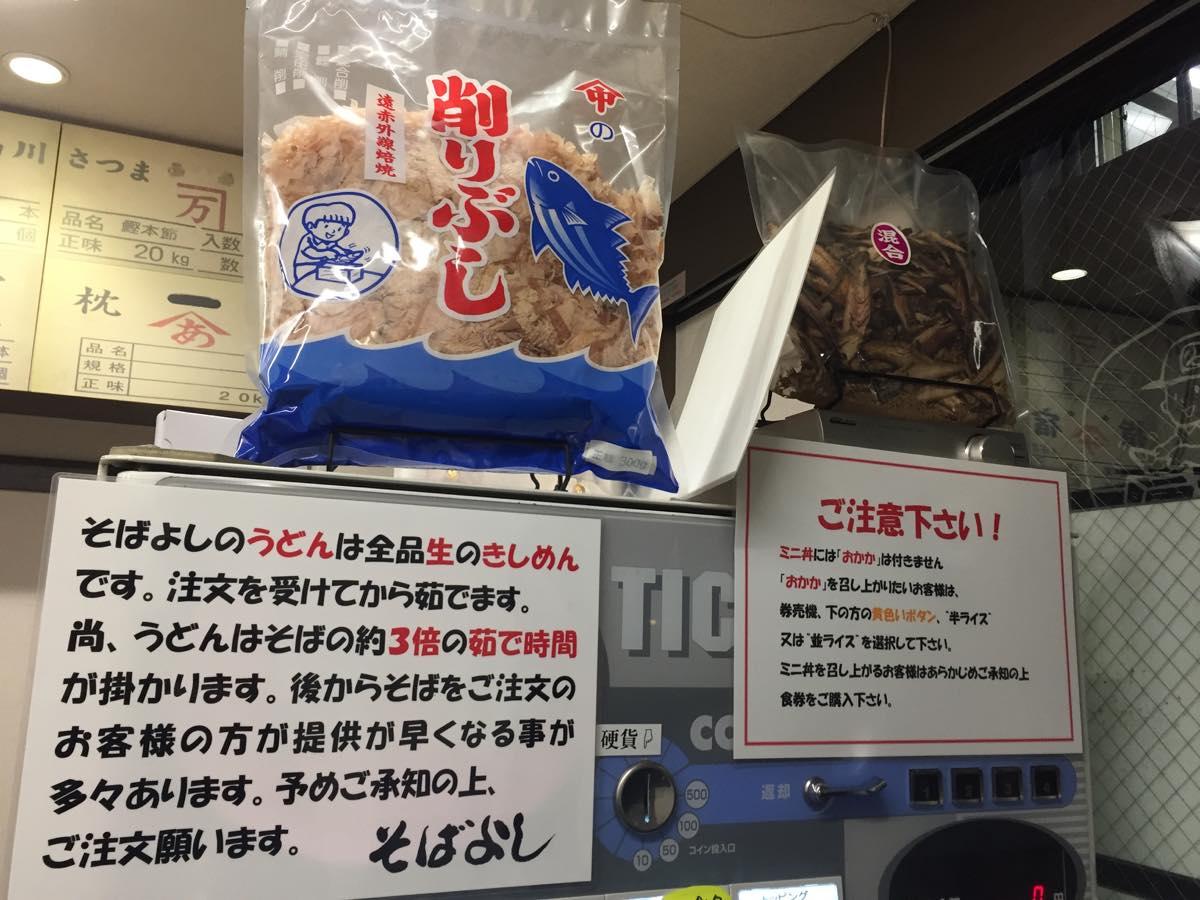 上白石萌歌「蕎麦があるから頑張れる」女優が「本格派!」と絶賛した立ち食いそばの名店の画像005