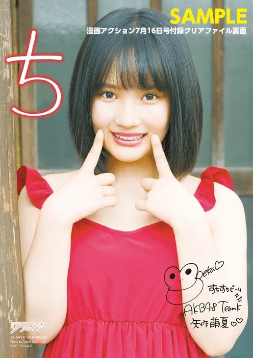AKB48矢作萌夏が『漫画アクション』の表紙に登場!【画像5枚】の画像003