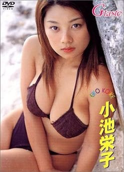 小池栄子がグラドルを本気でやり始めた時期の映像作品は「恥じらいながらのキス顔」まで見られる!の画像