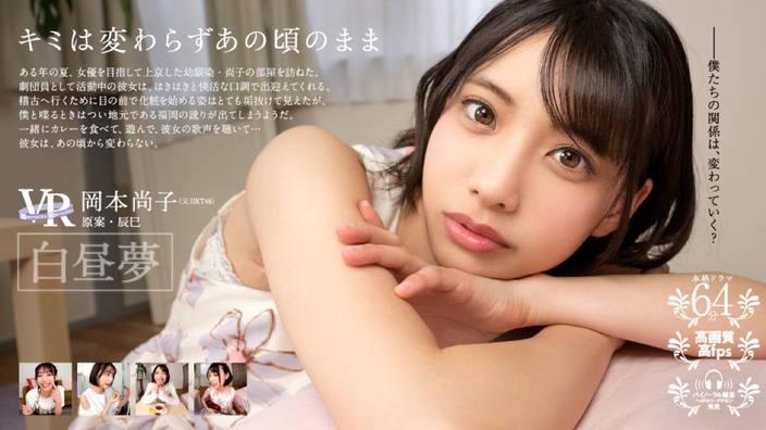 元HKT48岡本尚子主演のムズキュンVRドラマがDMMにて6月5日(金)から配信開始!の画像