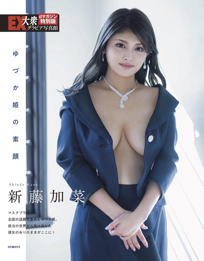 新藤加菜の特別グラビア16ページがdマガジン限定で読める!の画像