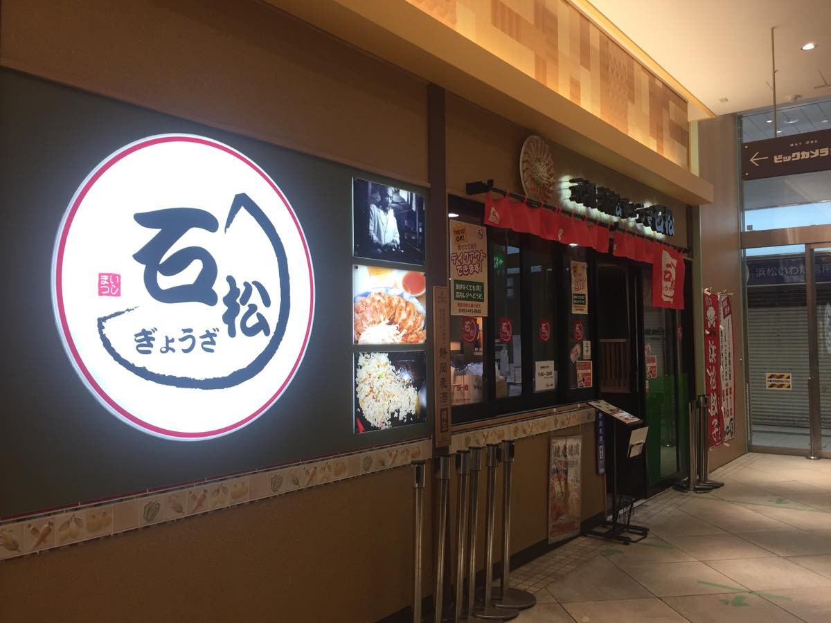 葵わかな&堀ちえみ「令和と昭和のアイドル」がともに絶賛する浜松餃子の発祥店の画像003