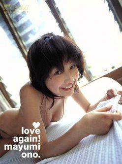 小野真弓「完全保存版DVD」におさめられたとびっきりの笑顔とボディを見よ!の画像