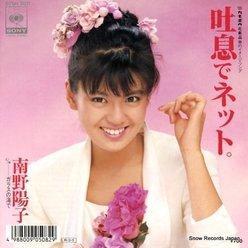南野陽子が「アイドル」から「女優」になるために必要だった衝撃の仕事の画像