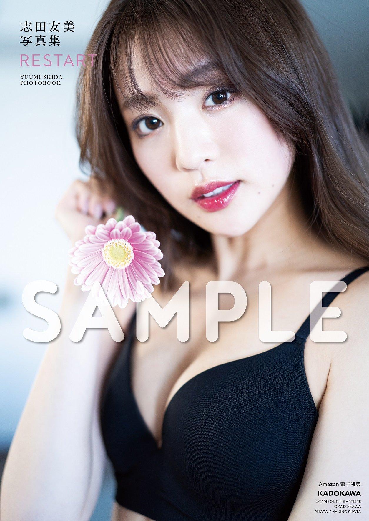 元「夢みるアドレセンス」志田友美が写真集でセクシーなボディを大公開!【画像10枚】の画像009