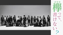 欅坂46菅井友香が『欅って、書けない?』で発表した自身10個の長所とは?