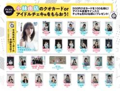 【プレゼント】欅坂46小林由依ほかアイドル直筆サイン入りチェキ等が182名に当たる!の画像