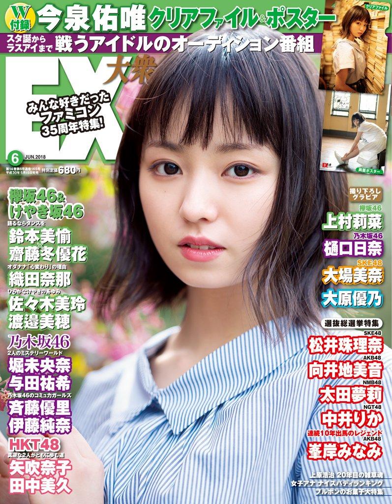 EX大衆 2018年6月号