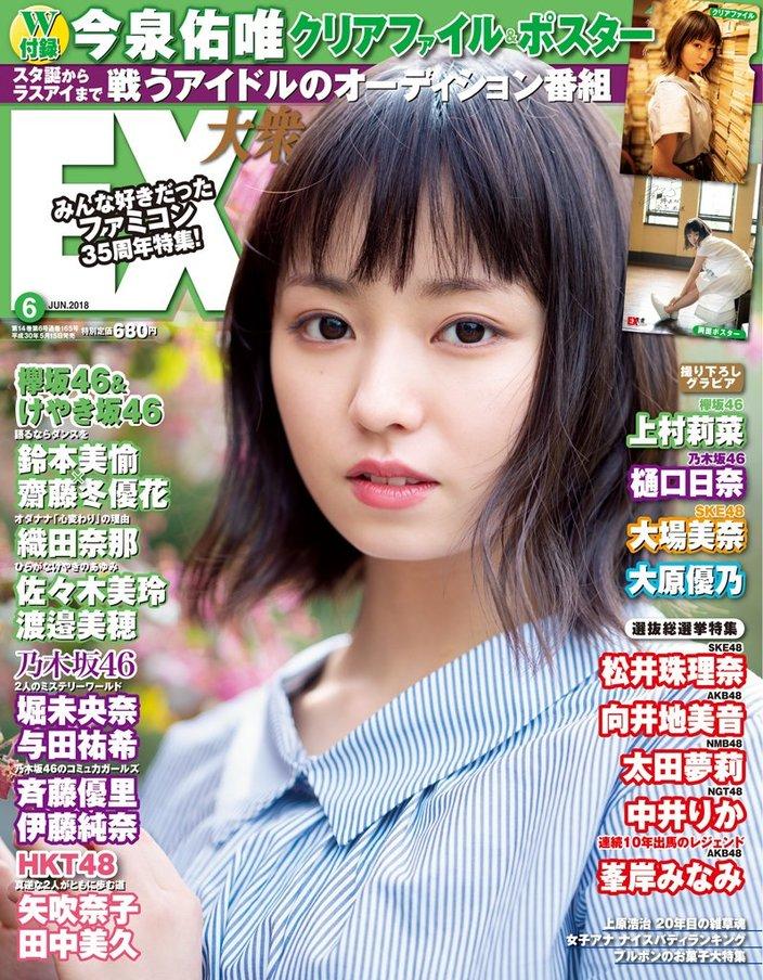 EX大衆6月号
