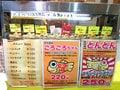 HKT48田島芽瑠イチオシの福岡ローカルおやつを君は知っているか⁉の画像005