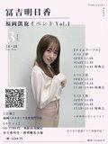 元HKT48の冨吉明日香の画像1