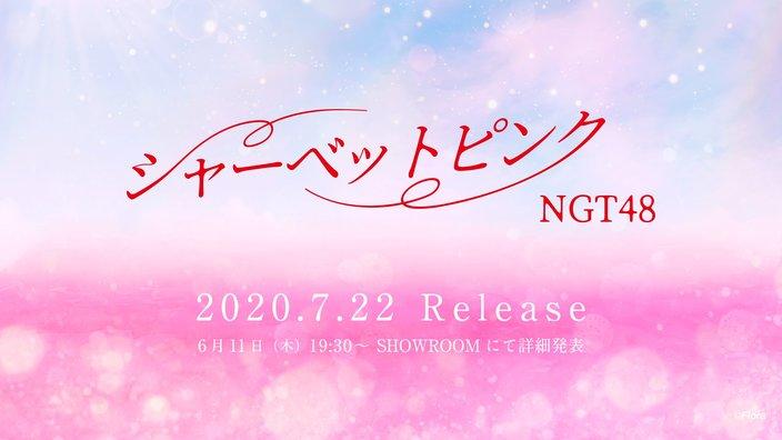 NGT48が1年9か月ぶりシングル『シャーベットピンク』を7月22日(水)に発売決定!の画像