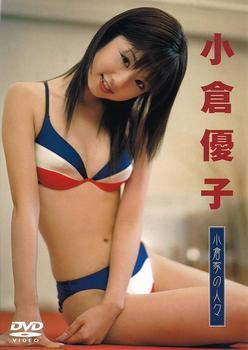 熊田曜子52枚を超える、DVDリリース数1位のグラドルは誰だ!?の画像