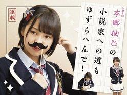 NMB48本郷柚巴の小説家への道もゆずらへんで!【第13回】の画像