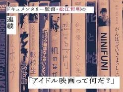 映画『セーラー服と機関銃』を松江哲明監督が語る!の画像
