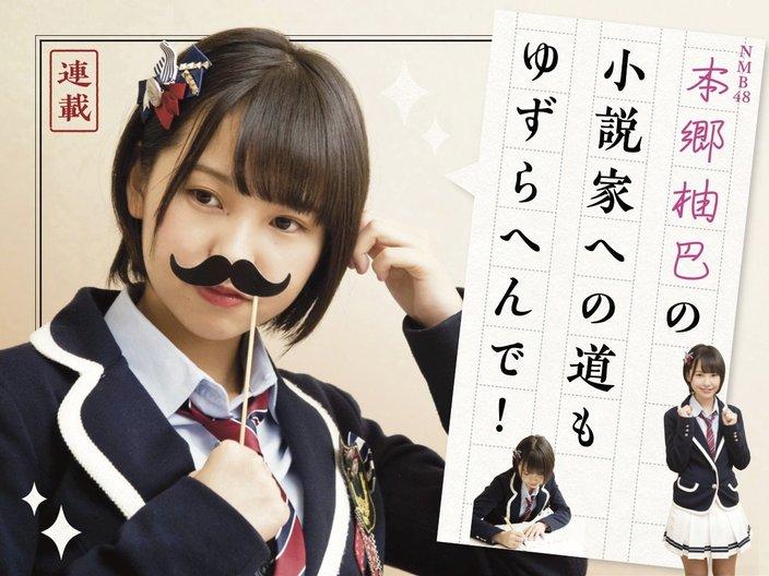 NMB48本郷柚巴の小説家への道もゆずらへんで!【第21回】の画像