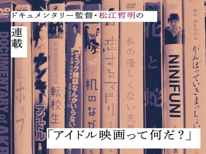 映画『世界でいちばん悲しいオーディション』を松江哲明監督はどう観たのか?の画像