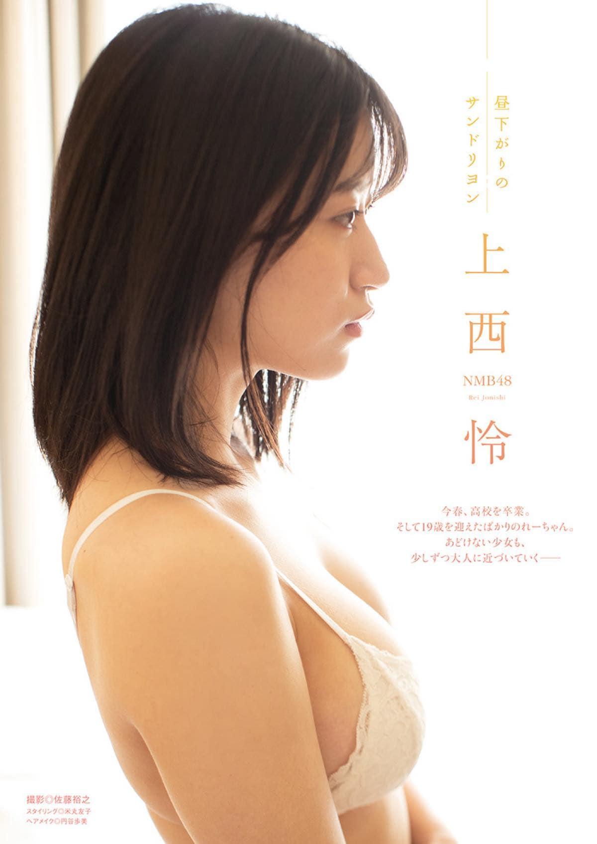 NMB48上西怜が『漫画アクション』の表紙巻頭グラビアに登場! 【写真4枚】の画像002