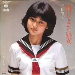 三田寛子の画像