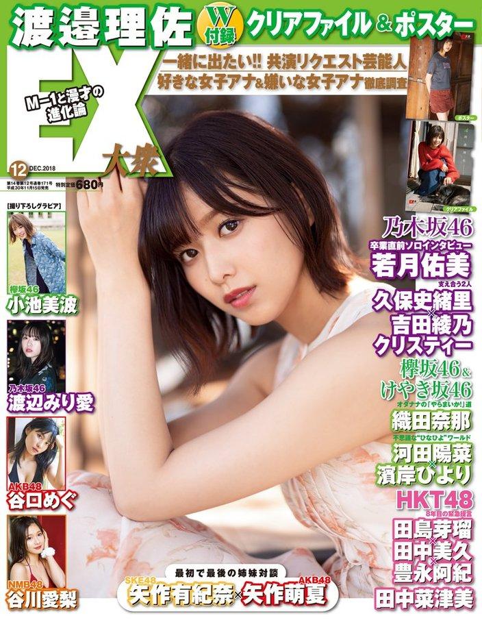 欅坂46渡邉理佐が表紙!クリアファイル、ポスター付き【EX大衆12月号】は11月15日発売!の画像