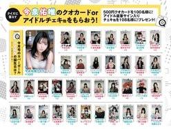 【プレゼント】今泉佑唯ほかアイドル直筆サイン入りチェキ等が208名に当たる!の画像