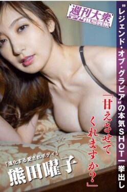 伊織いお、熊田曜子、緒方咲、朝比奈祐未…大充実のデジタル写真集サイトがオープン!