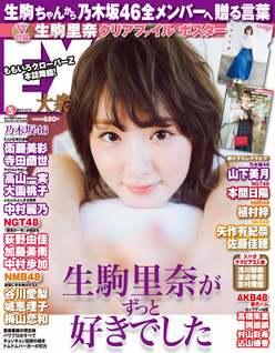 生駒里奈が表紙&グラビアに登場、クリアファイルとポスター付録つき!EX大衆5月号は4月13日発売!の画像