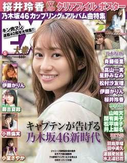 乃木坂46桜井玲香が表紙!クリアファイル、ポスター付き【EX大衆5月号】は4月15日発売!の画像