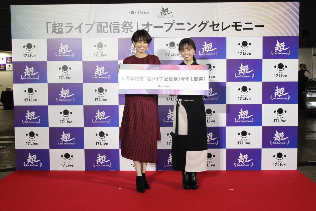 南明奈、元欅坂46今泉佑唯、キズナアイが「17Live」イベントに登場!【写真12枚】の画像011