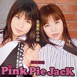 岡田真由香&潤音姉妹の「ピンク・パイ・ジャック」は恵体版ピンク・レディーだった!?の画像