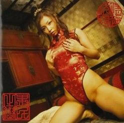 インリン・オブ・ジョイトイが仕掛け人クラタノフと組んだファースト・アルバムはゲルニカを目指していた!?の画像