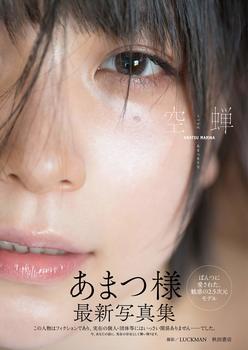 「ぱんつの姫」「モテ男育成請負人」ほか、グラドルのブッ飛んだキャッチフレーズが急増中!の画像