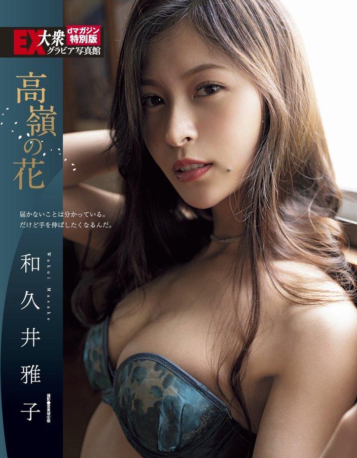 和久井雅子の特別グラビア16ページがdマガジン限定で読める!の画像