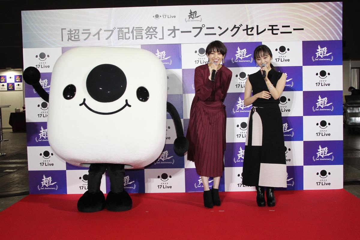 南明奈、元欅坂46今泉佑唯、キズナアイが「17Live」イベントに登場!【写真12枚】の画像010