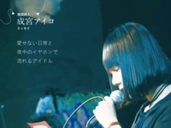 成宮アイコ「アイドルの活動終了と、アイドルに尊くしてもらった人生のこと」【連載第7回】の画像