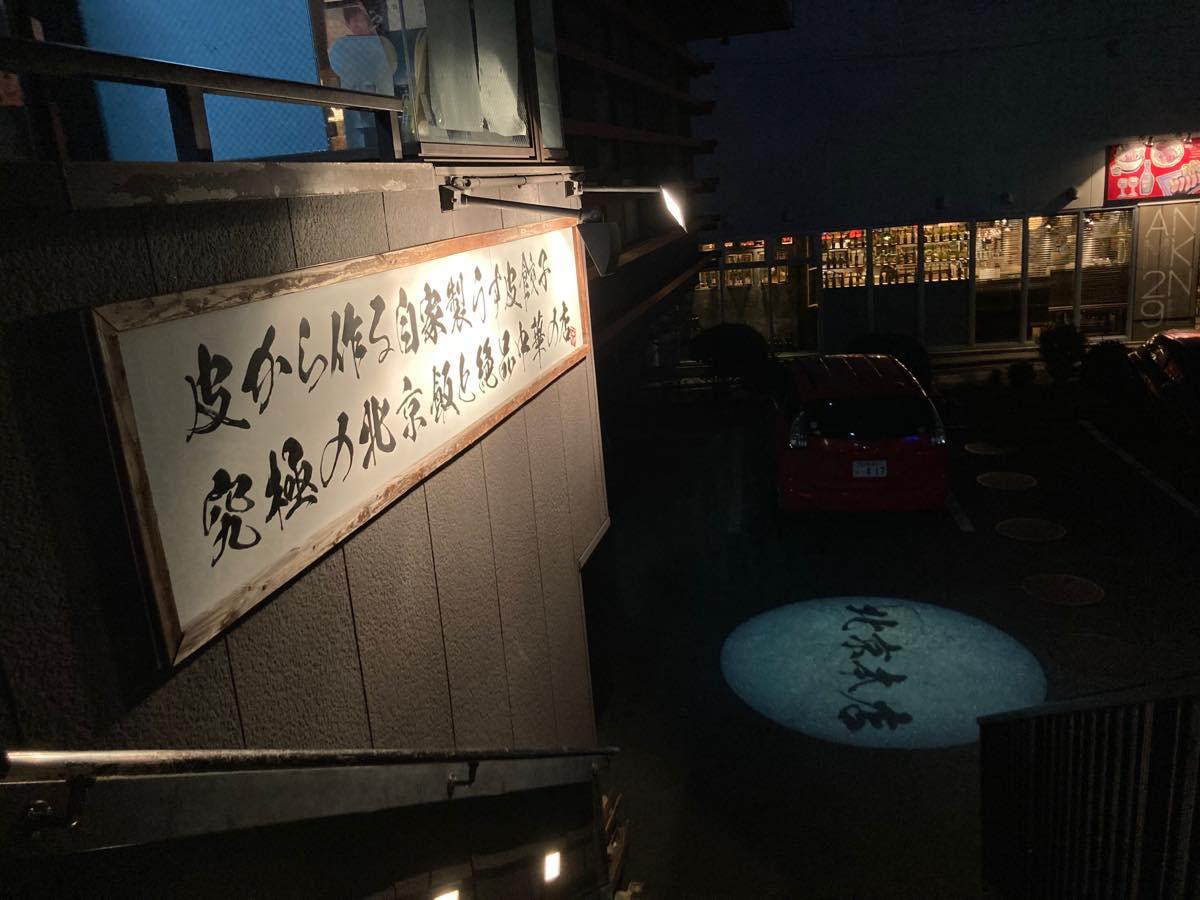 SKE48古畑奈和と元SKE48小畑優奈が愛する愛知県安城市のソウルフードの画像007