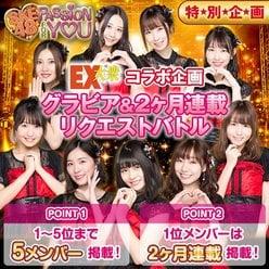 上位5名が2号連続グラビアに掲載! SKE48のメンバーを応援しようの画像